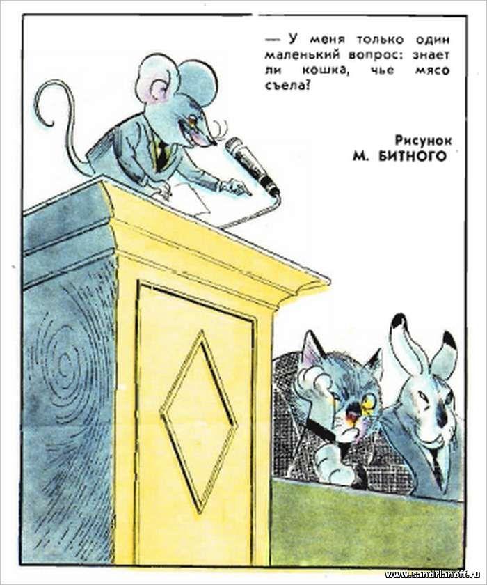 Карикатуры из журнала Крокодил